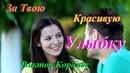 ◄♥►ЗА ТВОЮ КРАСИВУЮ УЛЫБКУ◄♥► Виктор Королёв