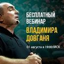 Владимир Довгань фото #11