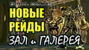 Новые РЕЙДЫ Зал искупления и Галерея испытаний Blade and Soul ГАЙД по Прохождению