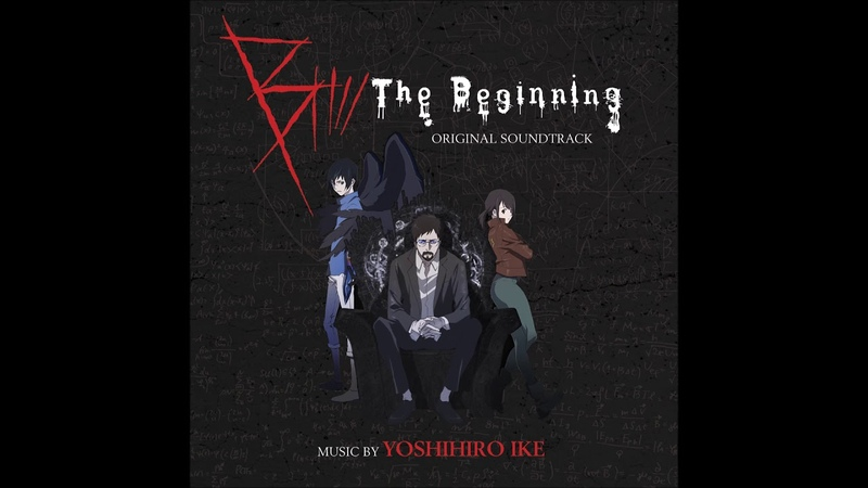 Yoshihiro Ike - Dreamy (B The Beginning OST)