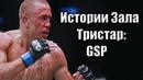 Истории Зала Тристар Эра Жоржа Сен Пьера Часть 2 Паблик IT'S TIME UFC MMA bcnjhbb pfkf nhbcnfh 'hf jh f cty gmthf xfcnm