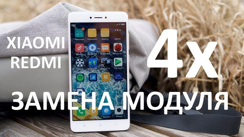 Ремонт Xiaomi Redmi 4x. Замена модуля и задней крышки.