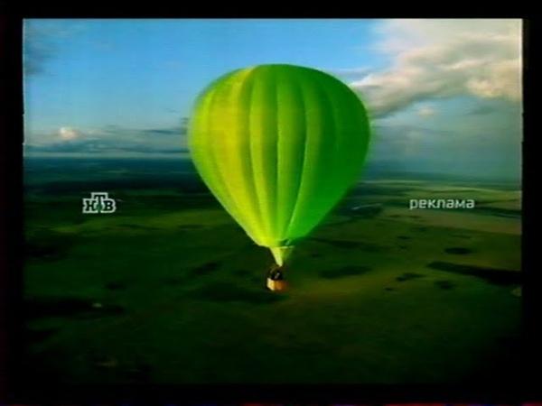 Рекламный блок (НТВ, 2003) (1)