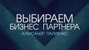 Выбираем бизнес партнера. Александр Палиенко.