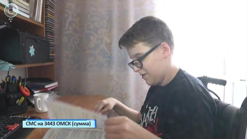 13 летнему Максиму Кузнецову из Куйбышева нужна помощь