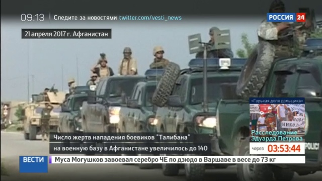 Новости на Россия 24 Талибы перебили полторы сотни афганских военных