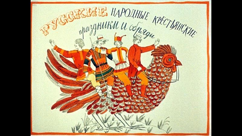 Диафильм Русские народные крестьянские праздники и обряды