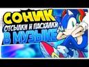 ВСЕ МУЗЫКАЛЬНЫЕ ОТСЫЛКИ В СОНИКЕ Конкурс - Sonic The Hedgehog