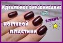 ИДЕАЛЬНЫЕ блики Выравнивание ногтей ГЕЛЬ ЛАКОМ IDEAL glare Alignment polish GEL POLISH