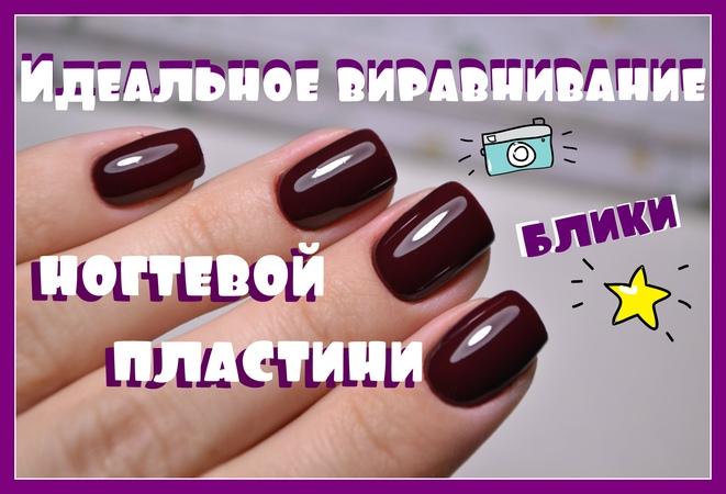 ИДЕАЛЬНЫЕ блики/Выравнивание ногтей ГЕЛЬ ЛАКОМ/IDEAL glare/Alignment polish GEL POLISH