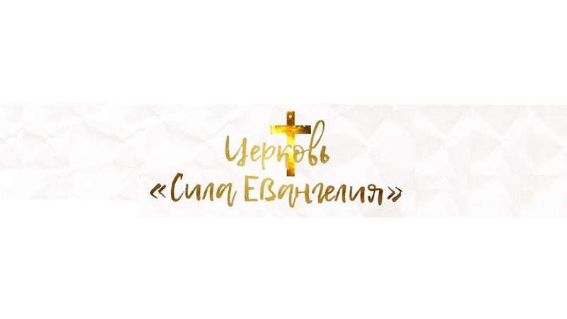 13 01 2019 Проповедь с Воскресного Богослужения Внутренний мир и его влияние на нашу жизнь