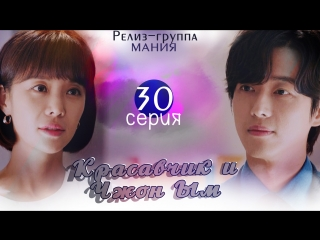 [mania] 30/32 красавчик и чжон ым / handsome guy and jung eum