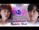 Mania 30 32 Красавчик и Чжон Ым Handsome Guy and Jung Eum