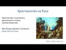 06 Князь Владимир Киевская Русь на рубеже X XI вв Принятие христианства