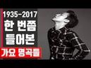 1935-2017 한 번쯤 들어본 가요 명곡들 / 1935-2017 K-POP BEST SONGS