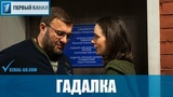 Сериал Гадалка (2019) 1-16 серии фильм мистический детектив на Первом канале - анонс