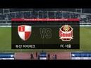 ⚡Play-offs 1/2 Стыковые матчи (1-й матч) Бусан И'Парк 1 - 3 ФК Сеул