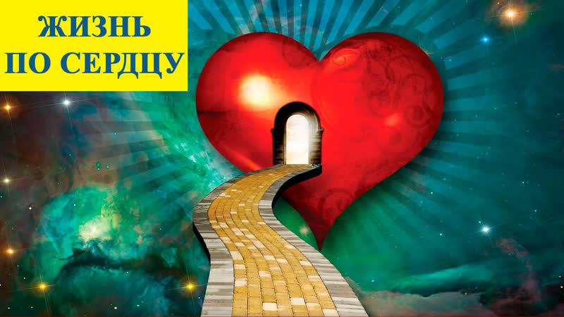 Жизнь по сердцу или как найти свой путь в жизни Бог в сердце Голос совести