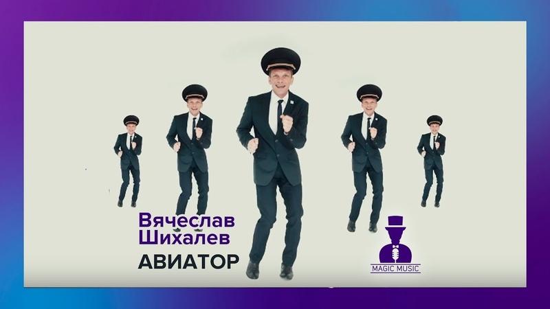 Вячеслав Шихалев Авиатор