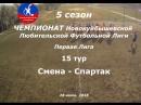 5 сезон Первая лига 15 тур Смена - Спартак 28.07.2018 11-0