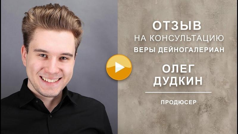 Олег Дудкин