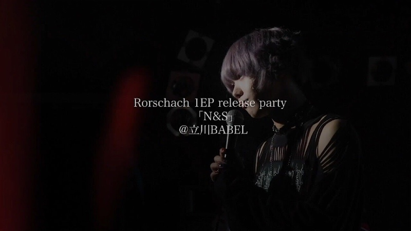 Rorschach 1st EP 「ROSE」 release party 「NS」ダイジェスト