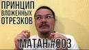 Принцип вложенных отрезков матан 003 Борис Трушин