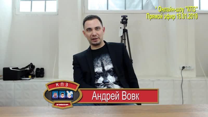 ВОВК о ПАНОВЕ. Фрагмент вчерашнего прямого эфира -шоу КПЗ