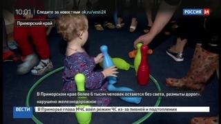 Новости на Россия 24 • Паводок на Дальнем Востоке: Уссурийск ждет самого страшного