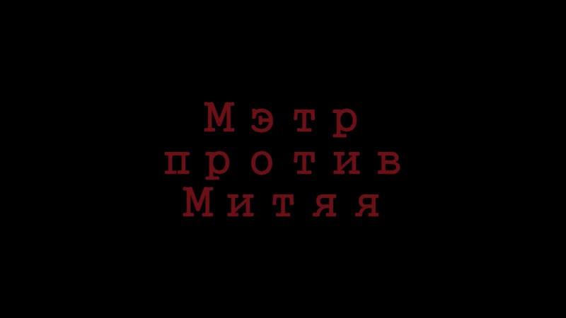 Мэтр Против Митяя трейлер 2019