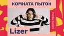 «Комната пыток» Lizer Журнал «Нож»