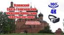 Успенский Свято Георгиевский мужской монастырь Святые кустики