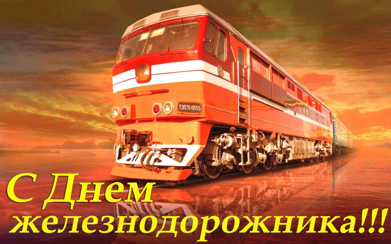 Картинки с днем железнодорожника 2019, барашка прикольная