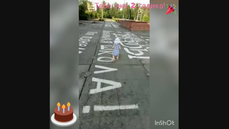 Со вторым днем рождения mp4