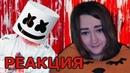 РЕАКЦИЯ / Marshmello - stars Official Music Video / Семья,маршмелоу и правильная мотивация