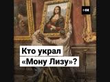 Кто украл Мону Лизу