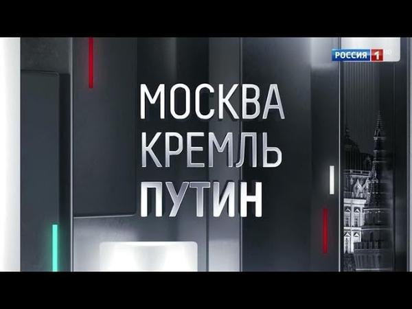 04.11.18. Москва. Кремль. Путин. Авторская передача Соловьева