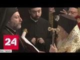 Подписание томоса для раскольников на Украине окончательно оторвало Константинопольский Патриархат