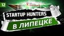 Сезон охоты открыт | Startup Tour в Липецке.