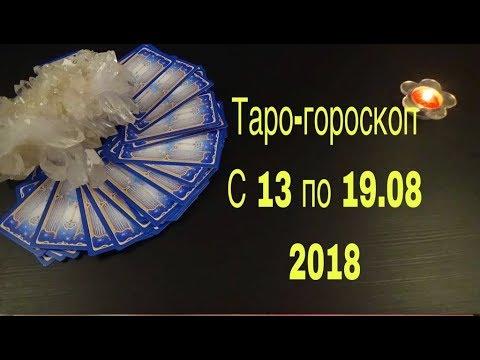 Таро гороскоп с 13 по 19 августа все знаки зодиака Ольга Герасимова
