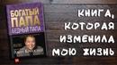 Книга Р. Кийосаки Богатый папа, бедный папа. Лучшая бизнес книга, чтобы изменить мышление
