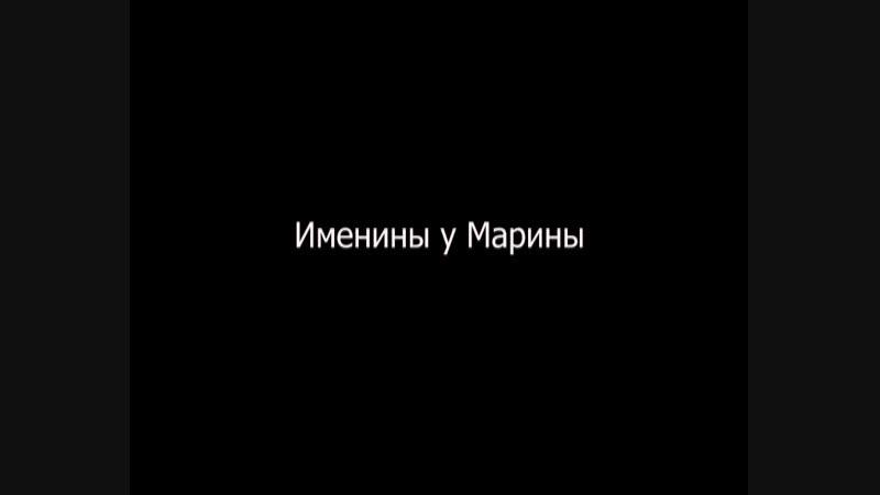 Именины у Марины моноспектакль-концерт
