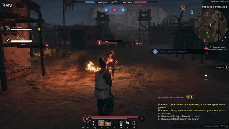 Conquerors Blade Первый бой на открытых выходных