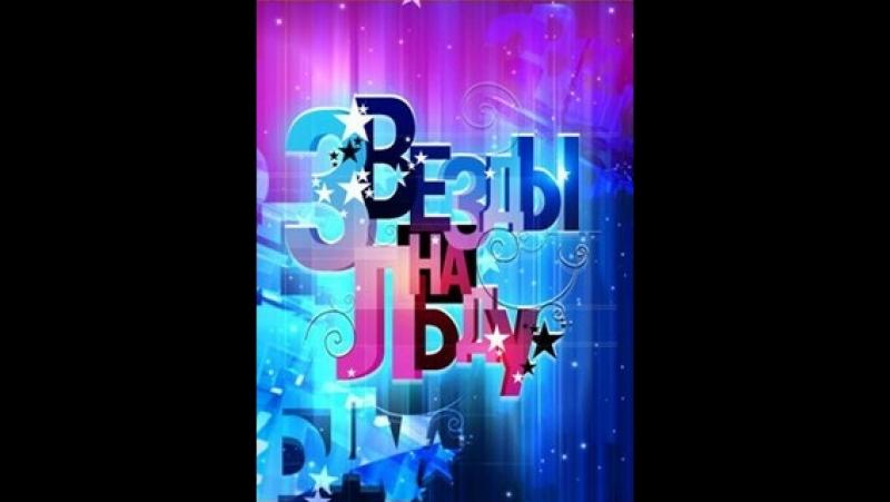 2007 Звезды на льду. Zvyozdy_09_staryepesni