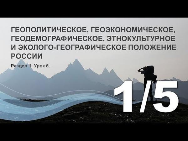 15 ГПП, ГЭП, ГДП, ЭКП и эколого-географическое положение России