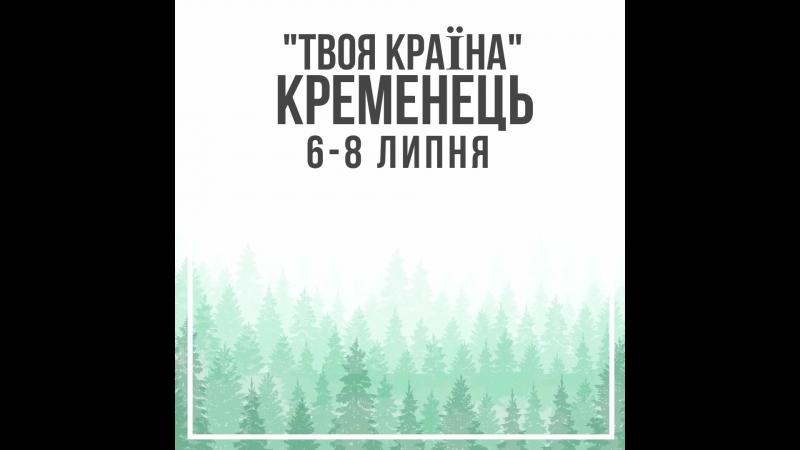 Твоя Країна Кременець