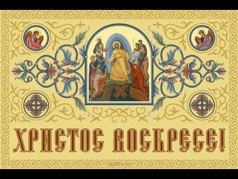 Православный † календарь. 8 апреля. Светлое Христово Воскресение. Пасха. Собор Архангела Гавриила