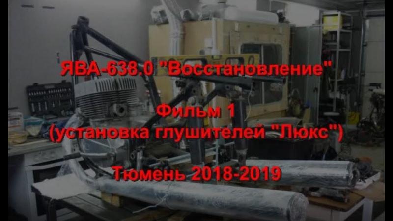 ЯВА-638 Восстановление. Фильм1: Монтаж глушителей ЛЮКС