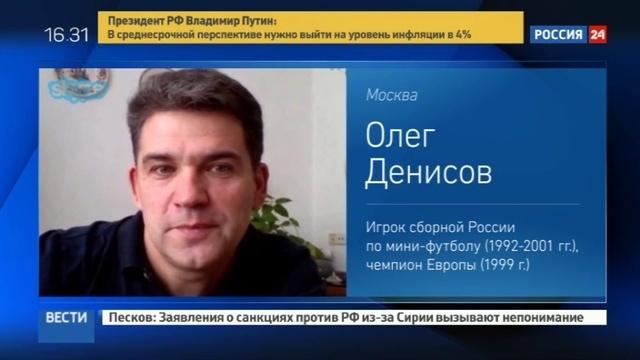 Новости на Россия 24 • В футбольном финале Россию встретит Португалия или Аргентина