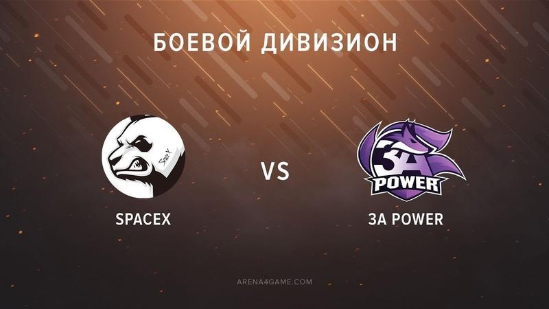3A.POWER vs SpaceX Arena4game XI сезон